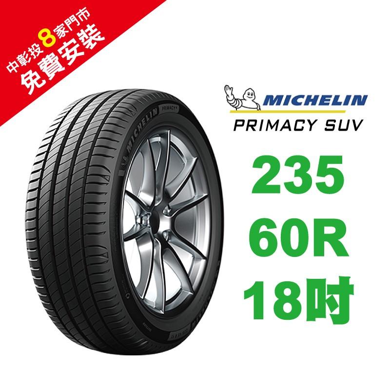 米其林輪胎 PRIMACY SUV 235/60R18 省油 耐磨 穩定【促銷送安裝】