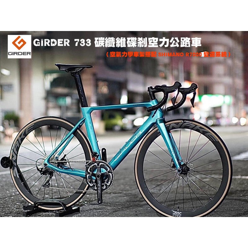單車倉庫】GIRDER 733 碳纖維碟剎公路車 碳纖維空力車架+ SHIMANO R7000小套變速系統