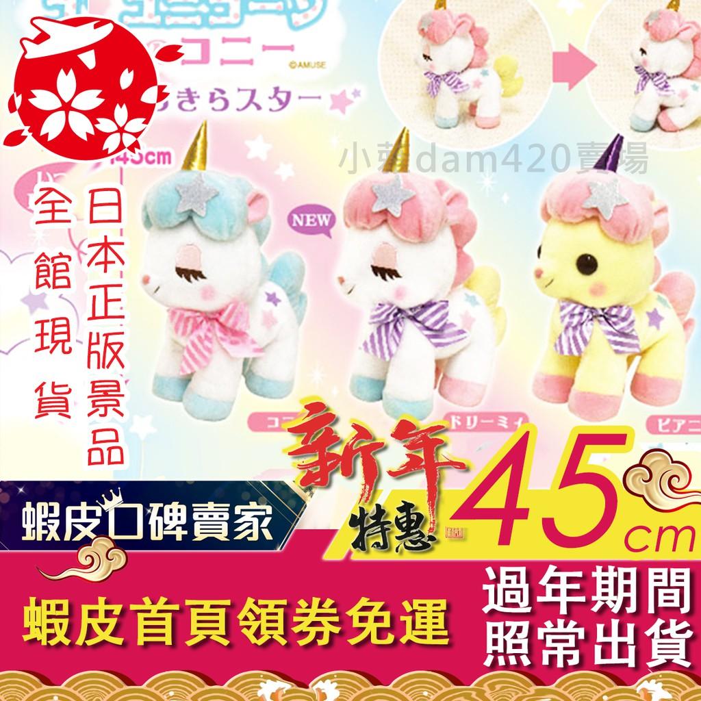 三種尺寸【日本正版-景品】AMUSE/Connie獨角獸康妮/巨大玩偶/娃娃Unicorn Cony Sparkle