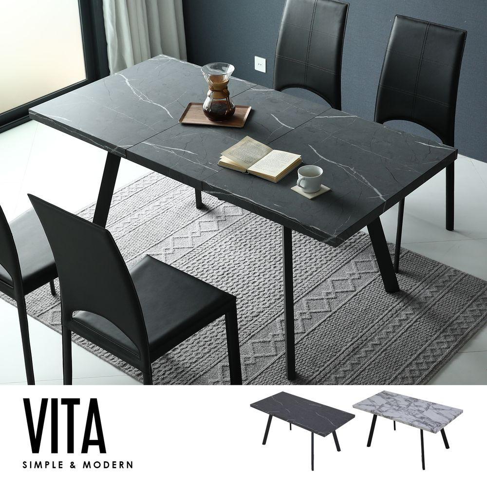 【obis】Vita 簡約石紋伸縮餐桌/工作桌(仿大理石紋/二色可選)
