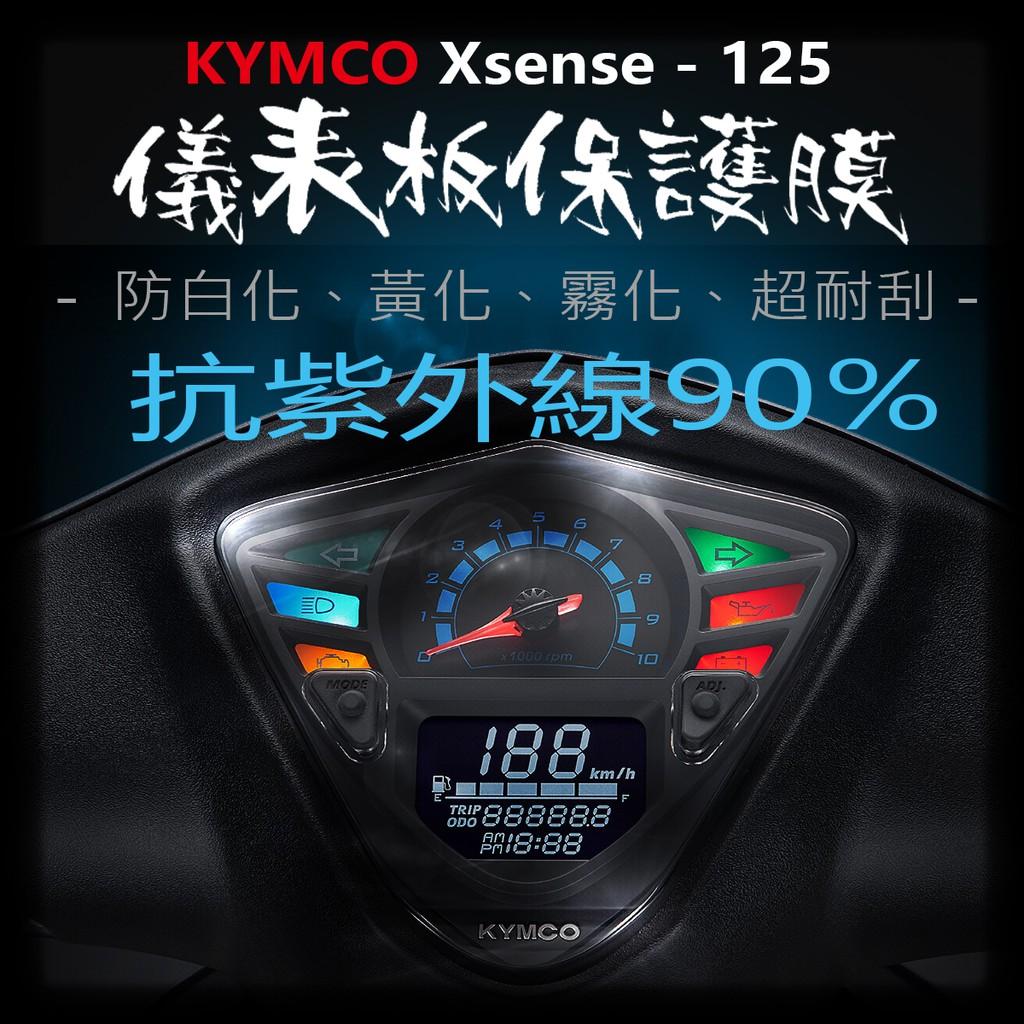 KYMCO光陽 X-sense125 儀表板保護膜犀牛皮 (防刮防止儀表板提早淡化)光陽X紳士xsense125