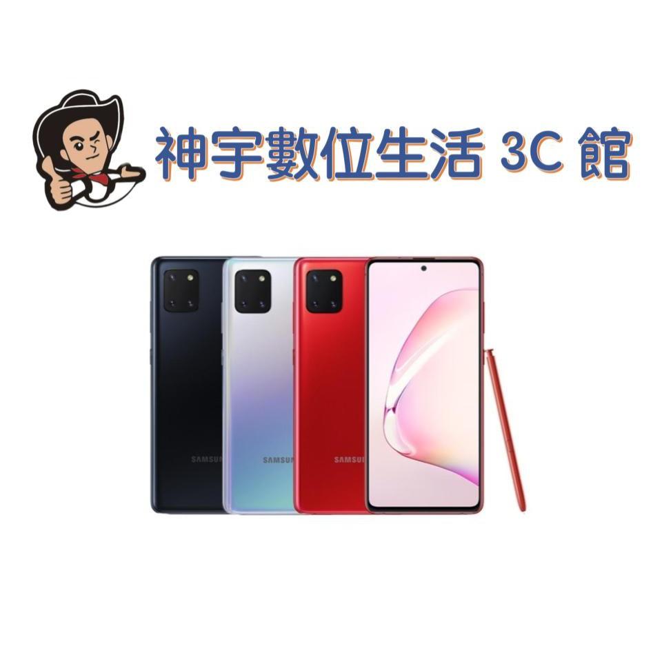 三星Samsung Galaxy Note10 Lite 8G/128G  銀/紅/黑