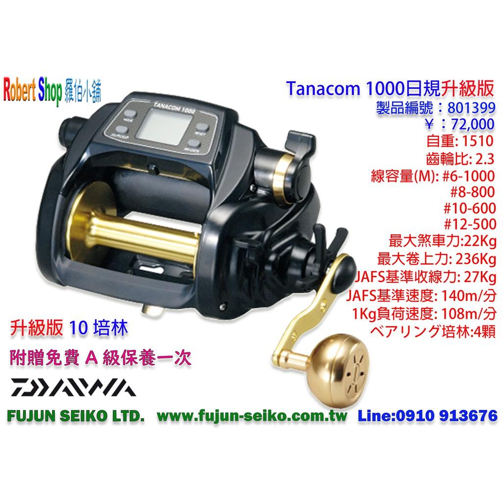 【羅伯小舖】電動捲線器Daiwa TANACOM 1000 (日)升級版 10培林規格, 附贈免費A級保養一次