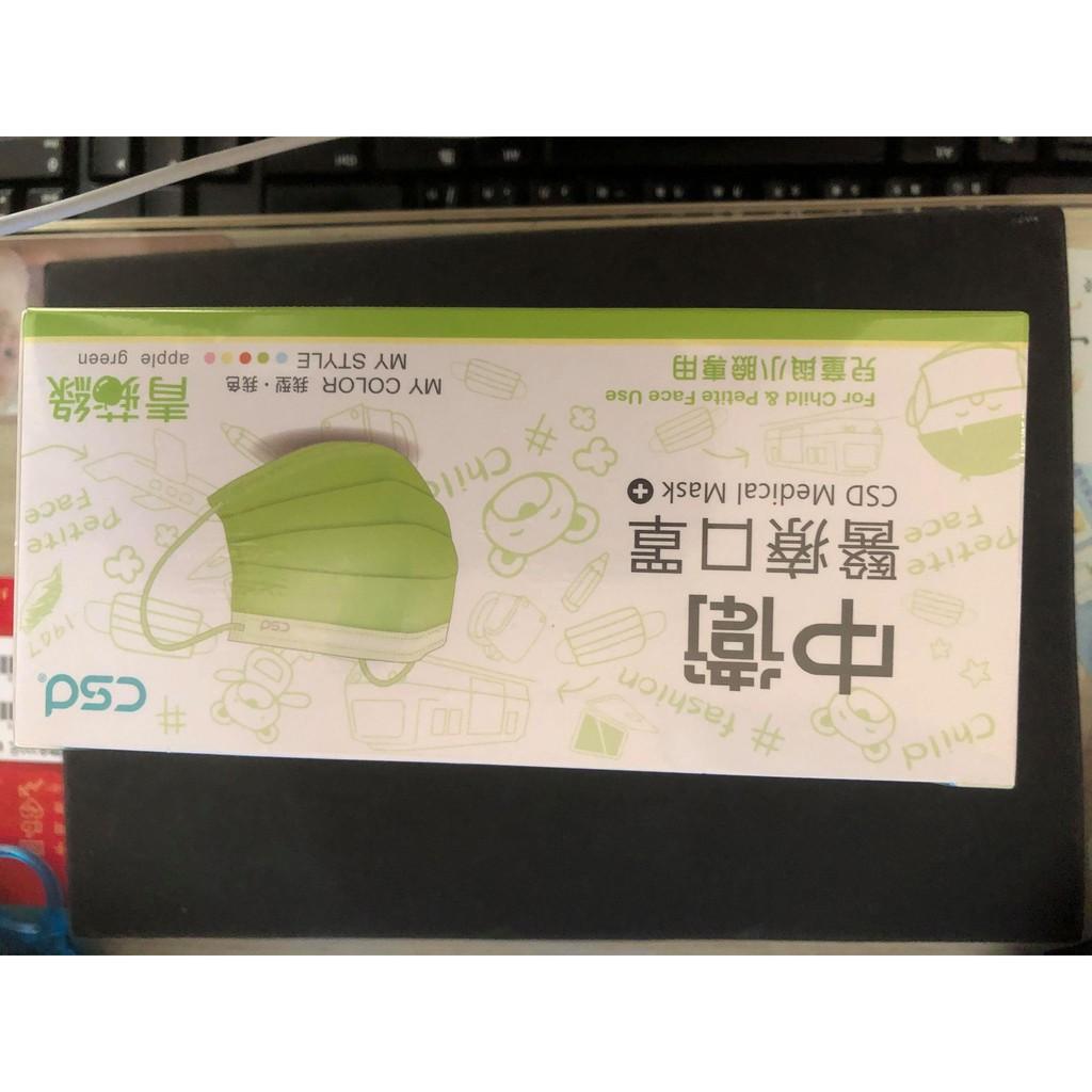 中衛醫療口罩組合價(小青蘋盒/30入+加鉅淇 YODOKA馬卡龍兒童3D口罩一盒/50入)