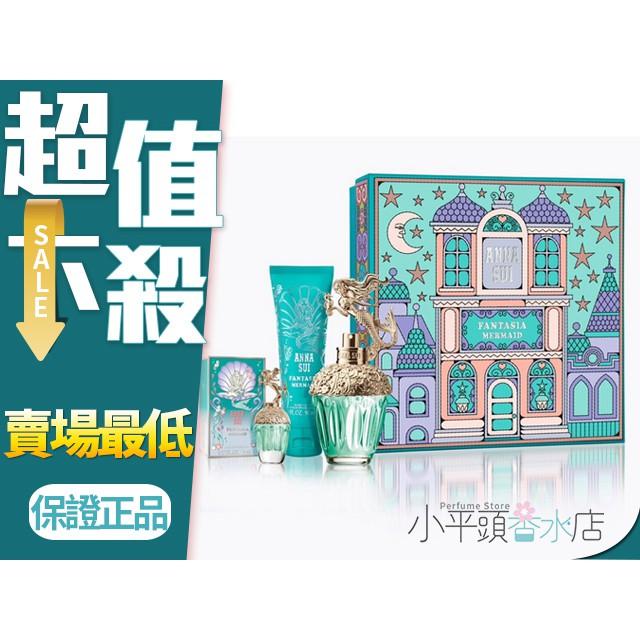 Anna Sui 獨角獸城堡假期禮盒 / 美人魚城堡假期禮盒 (50ml+5ml身體乳90ml)《小平頭香水店》
