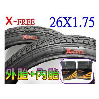 【2外胎+2內胎】X-FREE 26x1.75城市胎 20寸外胎16吋雙箭頭胎排水佳抓地力強公路胎單導向胎26x1.75 屏東縣