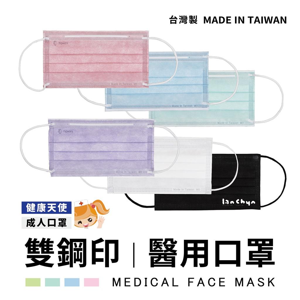 健康天使 TONYI 醫用口罩 醫療口罩 50入盒裝  現貨供應 雙鋼印 成人口罩 藍色 綠色 紫色 白色 黑色 粉色