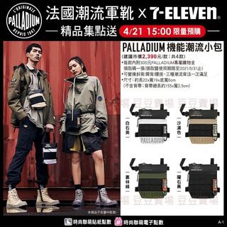 7-11 法國潮流軍靴聯名 Palladium 機能潮流小包 側背包 高雄市