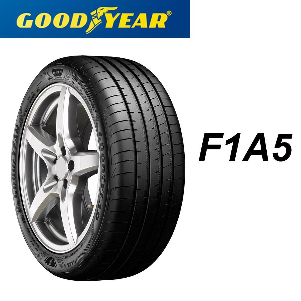 超便宜輪胎 固特異F1A5 225/40/18/特價/完工/四輪定位/免費調胎/固特異/專業施工/輪胎保固