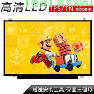 筆電螢幕 適用於華碩 宏碁 戴爾 惠普 聯想 13.3 14 15.6 17.3吋筆電螢幕液晶面板 更換 升級IPS螢幕 桃園市