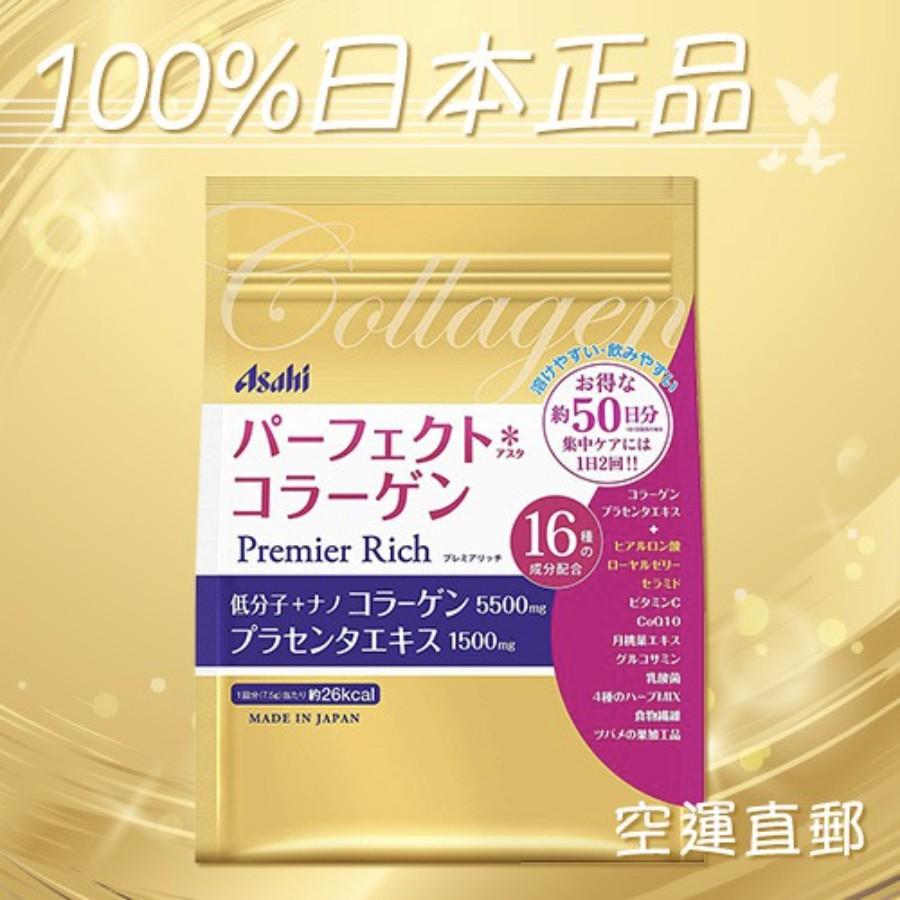 日本Asahi 朝日 asahi 低分子膠原蛋白粉 朝日膠原蛋白 金色加強版16種成分膠原蛋