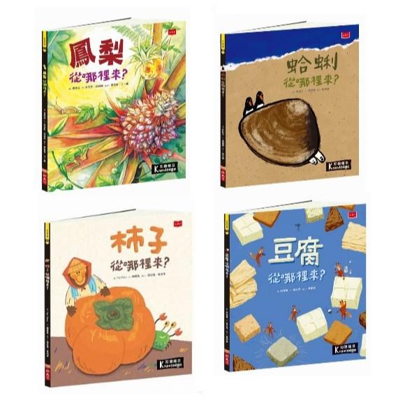 小天下_食物大發現!跨領域飲食教育知識繪本-柿子從哪裡來/蛤蜊從哪裡來/鳳梨從哪裡來/豆腐從哪裡來| 蝦皮購物