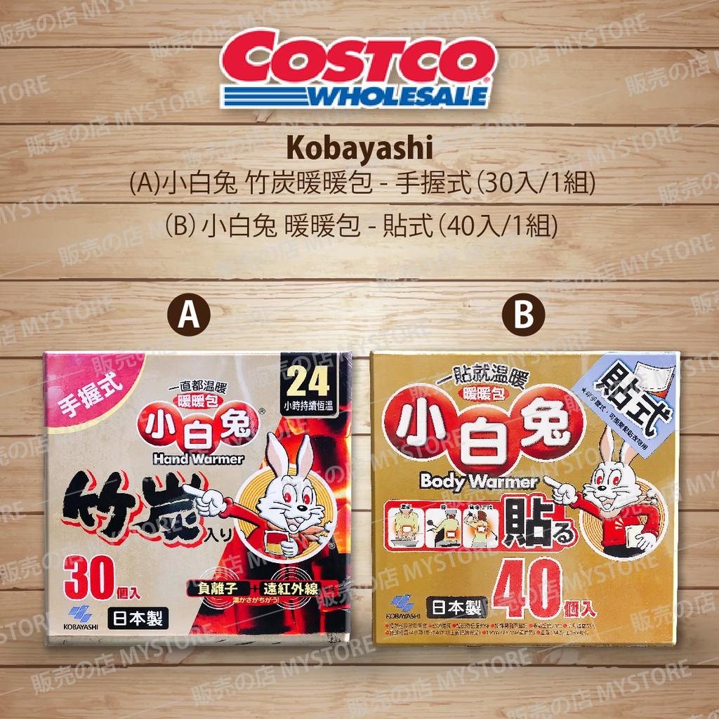 Costco 好市多代購 小白兔暖暖包 竹炭握式暖暖包 / 貼式暖暖包 日本 Kobayashi (預購中)