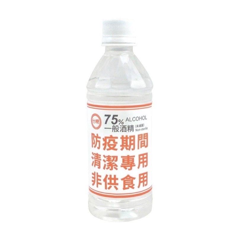 台糖 台酒 75% 防疫酒精 酒精 防疫 酒精 350ml