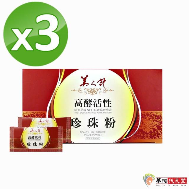 華陀扶元堂-高酵活性珍珠粉3盒(60包/盒)