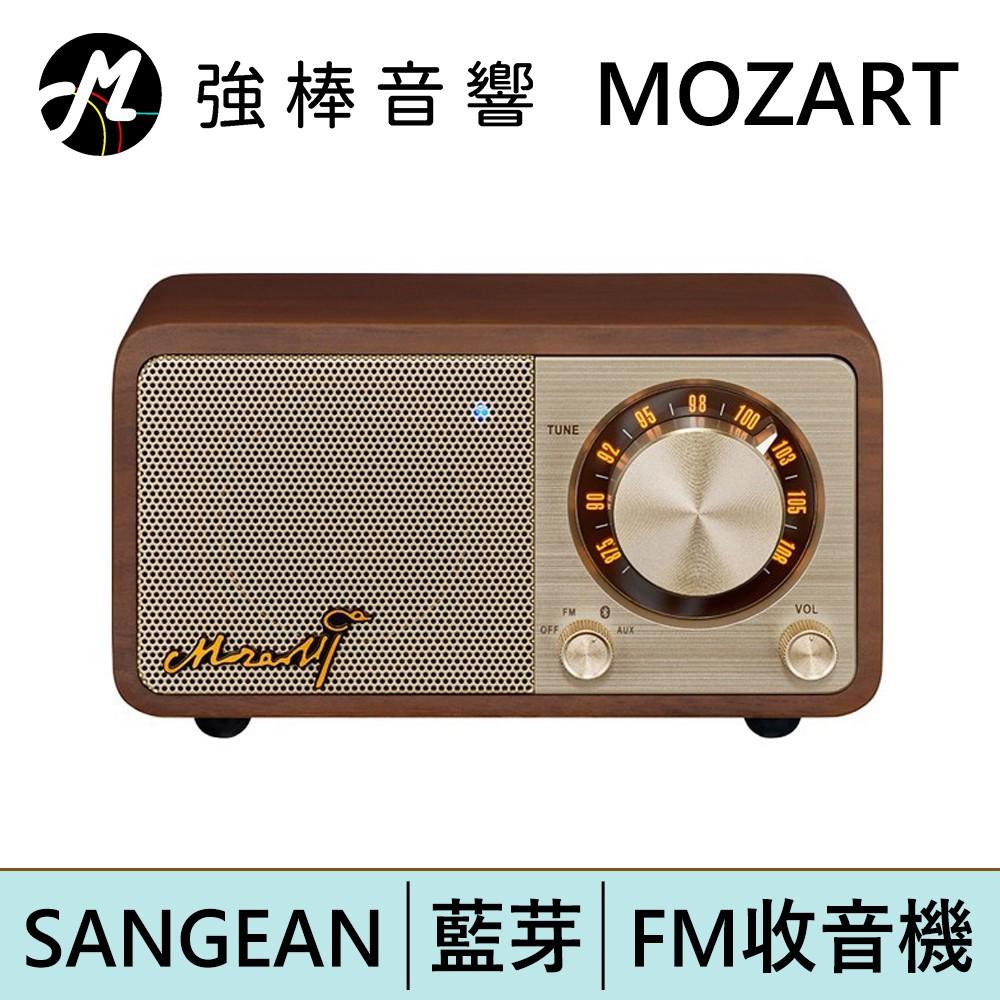 SANGEAN 山進 藍牙喇叭收音機 MOZART 莫扎特   強棒電子專賣店