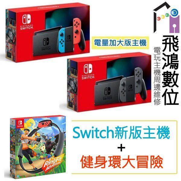 【光華商場-飛鴻數位】 NS Switch 電力加強版主機+NS 健身環大冒險+包包+保護貼