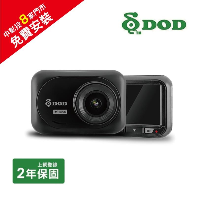 【免運含安裝】DOD IS350 高畫質行車紀錄器+16G記憶卡 1080P 兩年保固