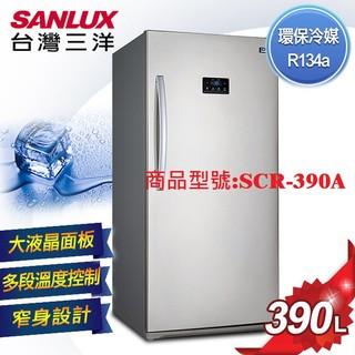【台灣三洋SANLUX】SANYO台灣三洋390L直立式急速冷凍櫃SCR-390A 新北市