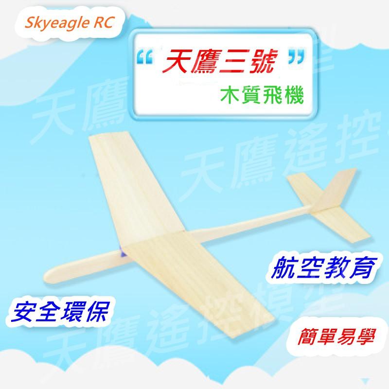【天鷹遙控】高優質巴莎木手擲飛機 SkyEagle 天鷹3號 巴爾沙木/巴爾莎木/巴沙木/Balsa 手擲機 手拋機