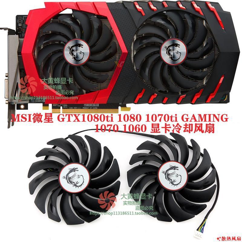 ✨散熱風扇 MSI微星GTX1080ti 1080 1070ti 1070 1060 GAMING顯卡風扇