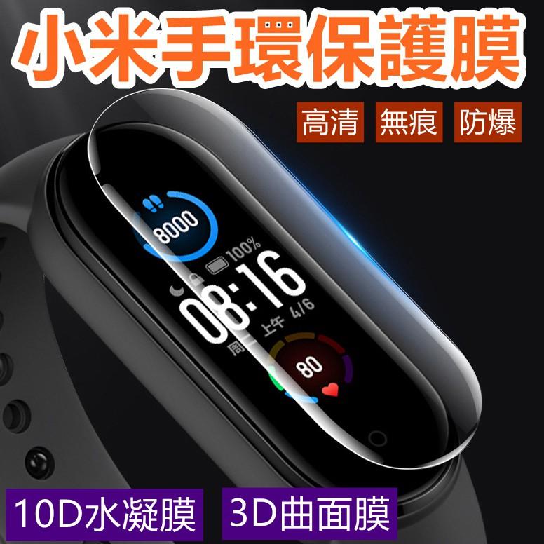 台灣現貨 適用小米手環 3D保護貼 熱彎膜鋼化膜手環螢幕保護膜  小米手環 6 5 4 3