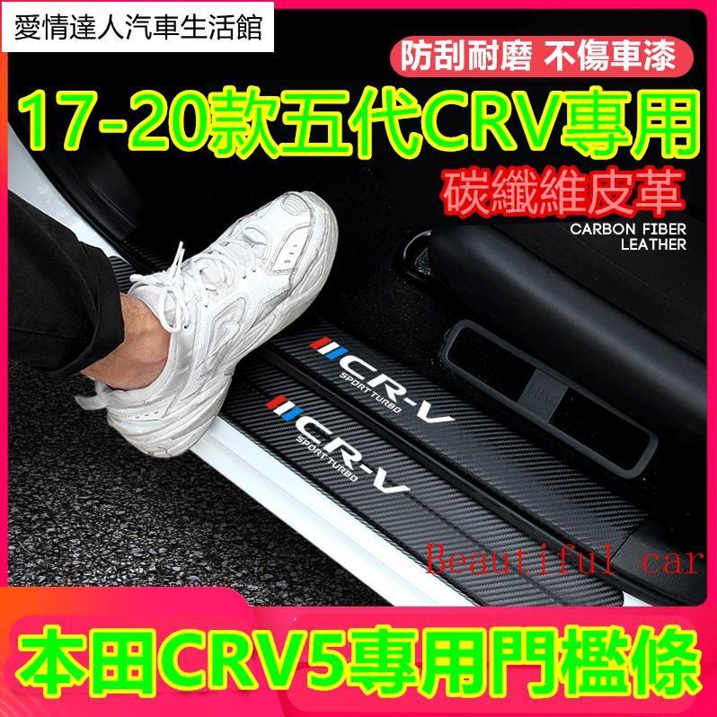🥇桃園出貨🥇本田CRV後備箱後護板門檻條5代17-20款CRV5迎賓踏板改裝專用裝飾配件 碳纖維門檻 汽車防刮護板