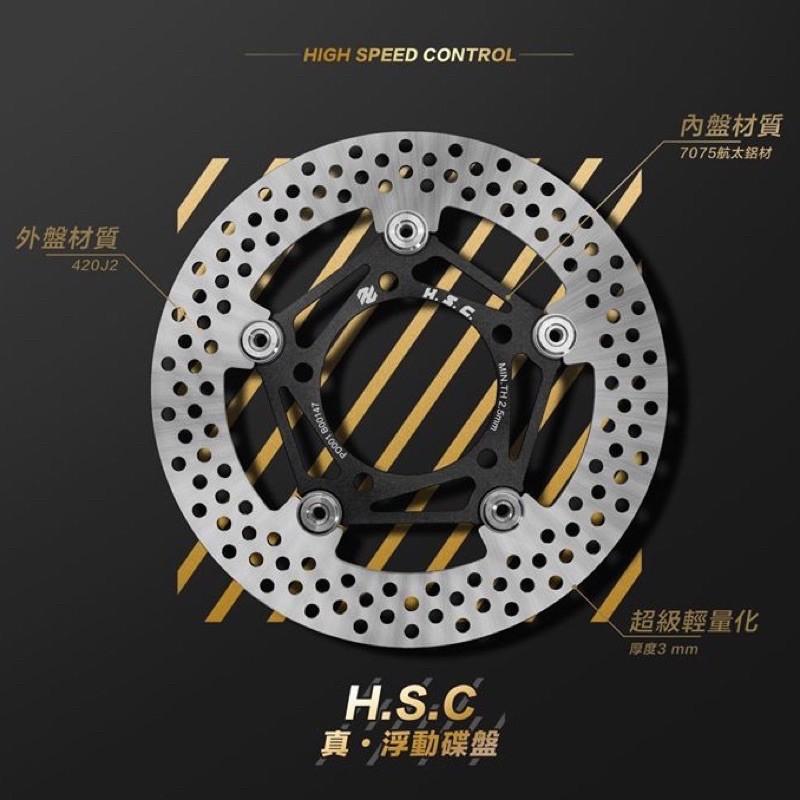 『XC』HSC 260mm 雙向 浮動 碟盤 前碟 JETS/FNX/FIGHTER6代