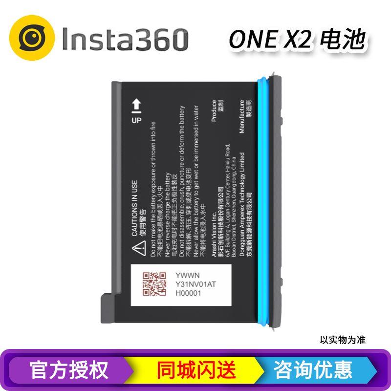 全場免運~Insta360影石ONE X2運動相機原廠電池座充充電管家續航原裝電池充電座