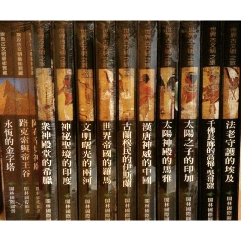世界古文明之旅 套書
