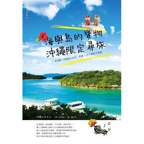海與島的寶物,沖繩限定尋旅:從那霸、系滿到石垣島,老舖X伴手禮散步地圖[88折]11100748817