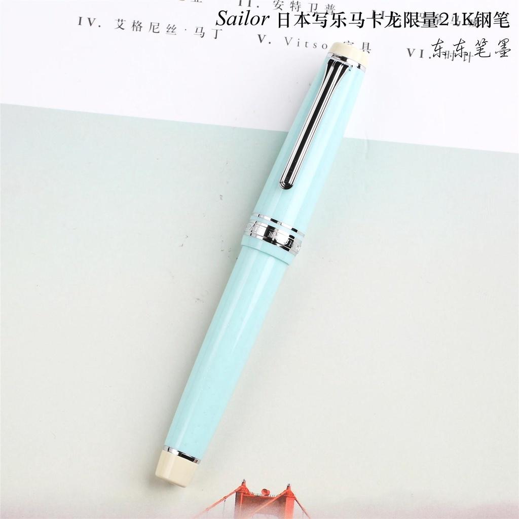 ❉✆ↂ順豐現貨 日本Sailor寫樂馬卡龍藍色限定21K鋼筆
