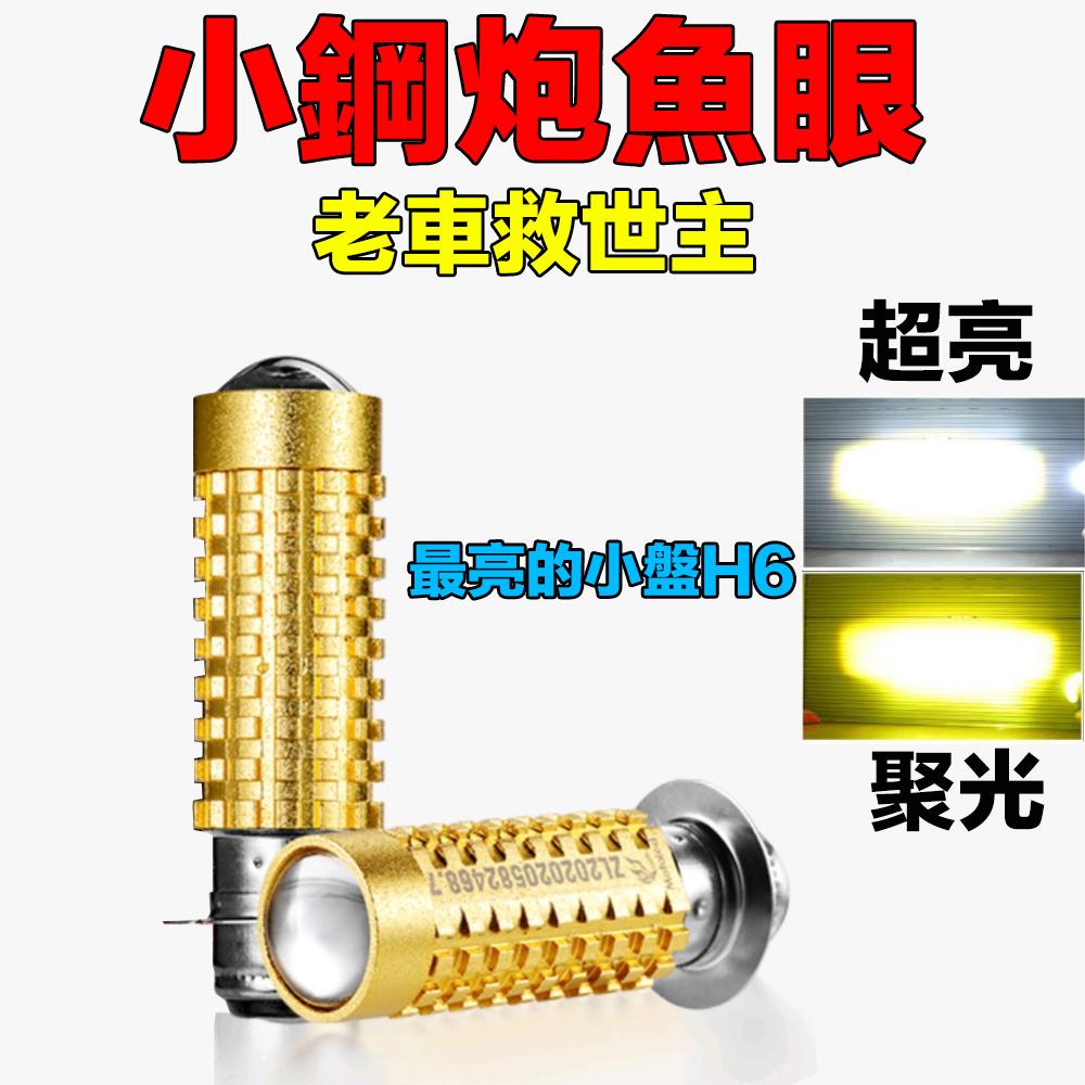 『最亮最聚光小盤H6大燈』H6 P15D led大燈 透鏡魚眼 雙色小鋼炮LED魚眼 GP125勁戰 奔騰 豪邁 迪爵