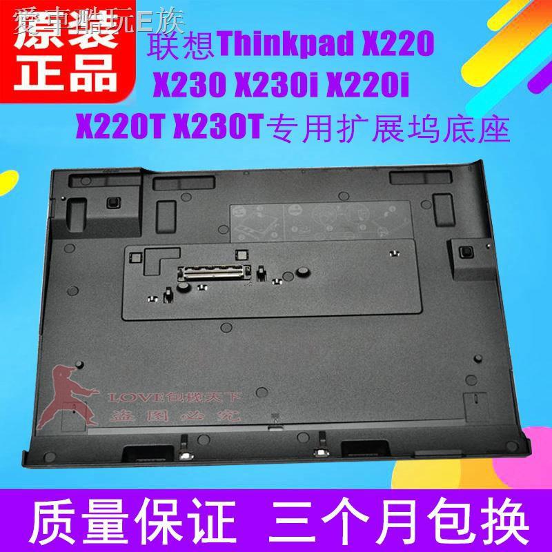 【現貨】❡Thinkpad 底座 X220 X230i X220i X220T X230 Tablet 擴展塢
