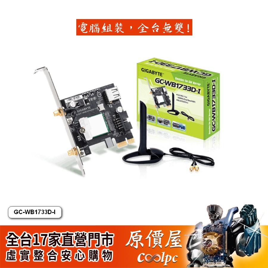 GIGABYTE技嘉 GC-WB1733D-I【300+1733M】2dBi單天線/雙頻/PCIEx1/網路卡/原價屋