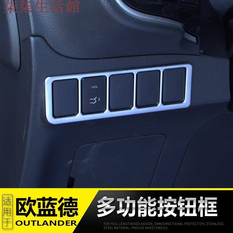Mitsubishi-outlander20款三菱歐藍德大燈調節按鈕框裝飾框 19歐藍德中控按鈕內飾改裝-柒柒臺北门市