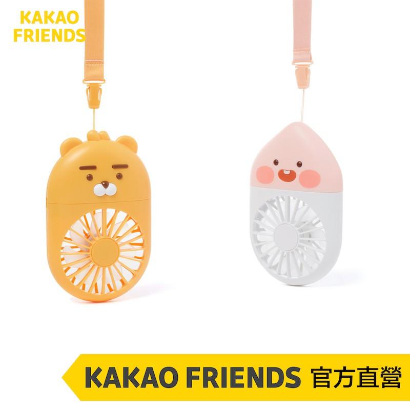KAKAO FRIENDS 萊恩、桃子 掛脖式電扇 電風扇 小電扇