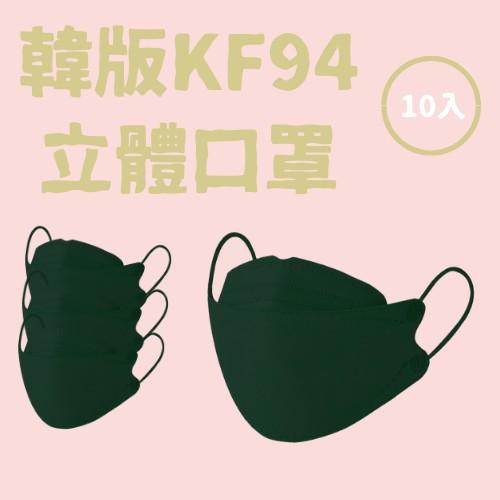 🔥衝評限時🔥 木木家族 韓版KF94 魚口 森林綠 3D立體 四層 立體口罩 3D 魚口口罩 成人 防塵 KF94 現貨
