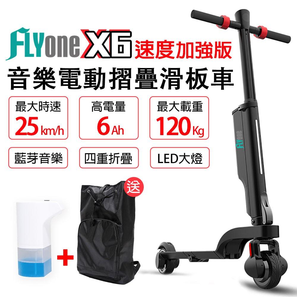FLYone X6 速度加強版 6AH高電量 雙避震迷你折疊式LED大燈 電動滑板車~加送自動感應洗手機