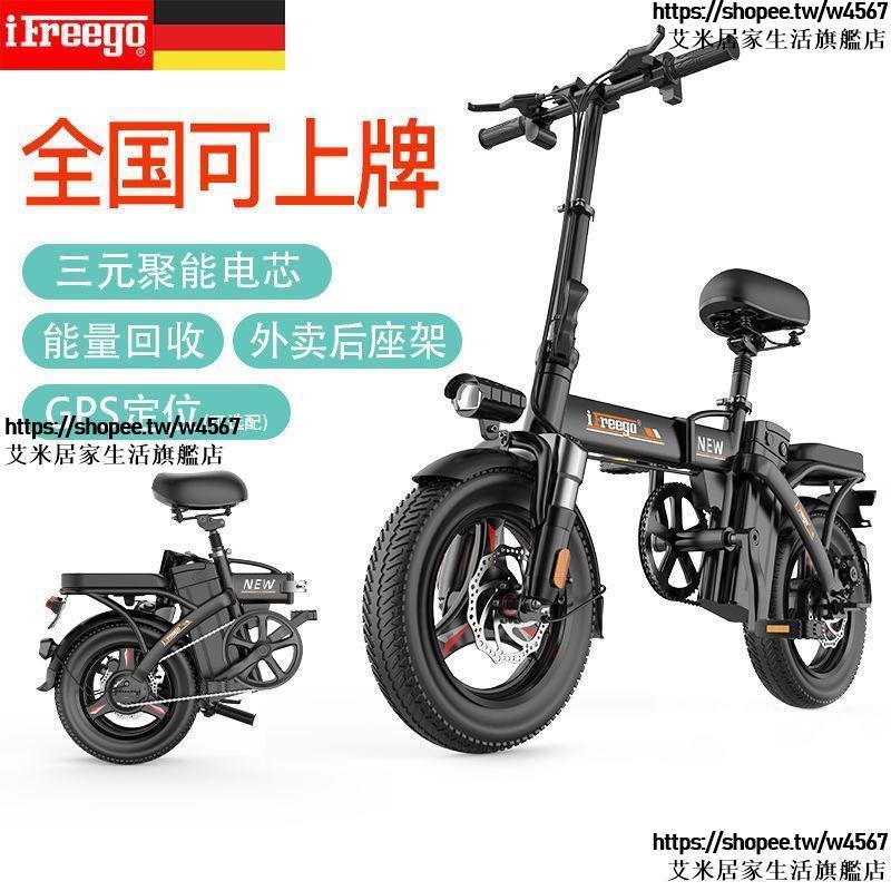 【現貨】【全國上牌】德國IFREEGO 代駕折疊電動車外賣成人代步電動自行車