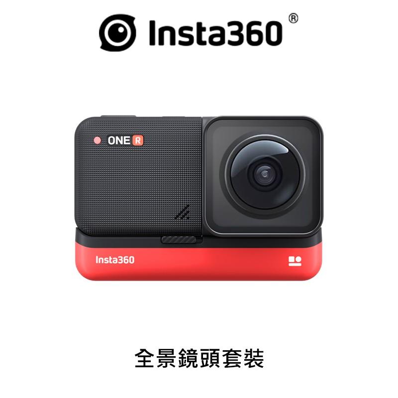 Insta360 ONE R 可換鏡頭運動相機 全景鏡頭 公司貨 酷BEE