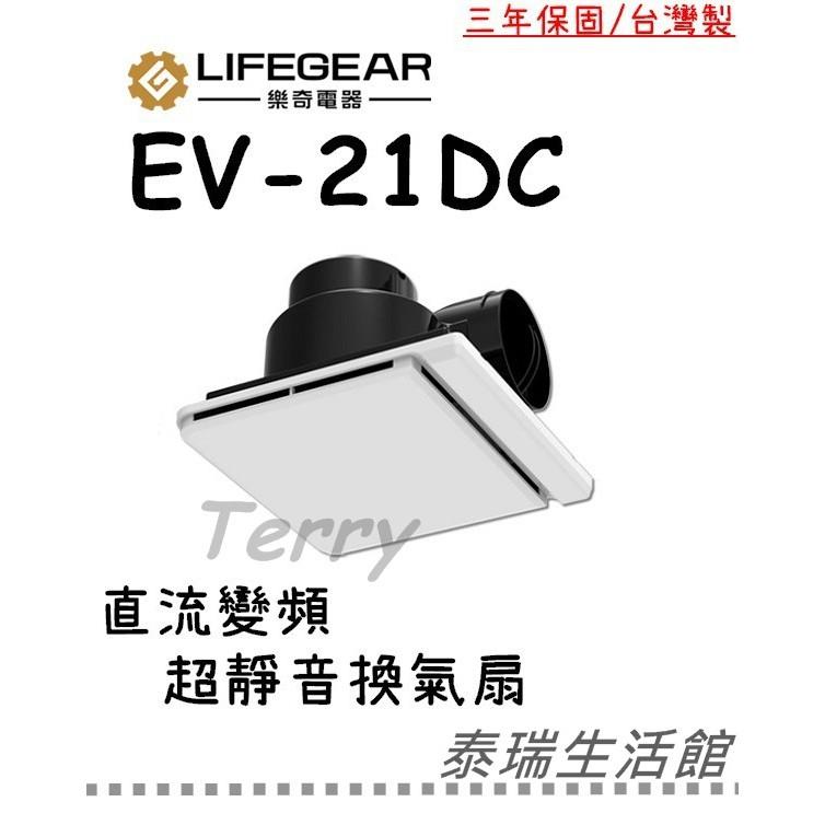 泰瑞廚衛生活館 樂奇 浴室抽風機 浴室排風機 換氣扇 EV-21DC EV-21DCA 排風機 抽風機 直流變頻