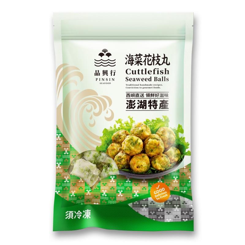 品興花枝系列~~花枝海菜丸