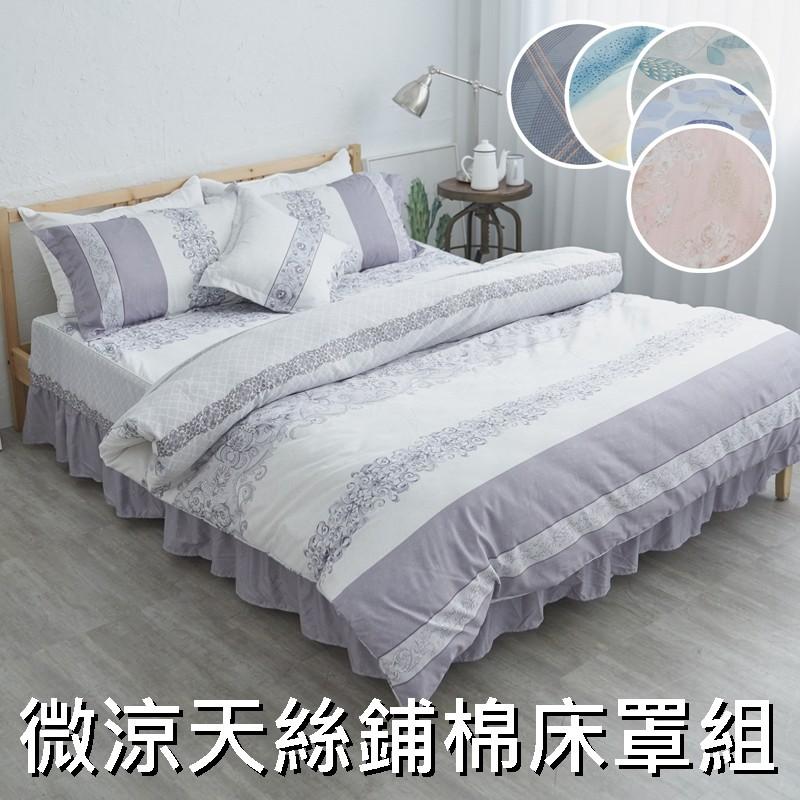 免運[天絲TENCEL] 舖棉床罩兩用被組(兩種尺寸)《多款任選》|台灣製 (床包 枕套 被單) SC生活美學寢具坊