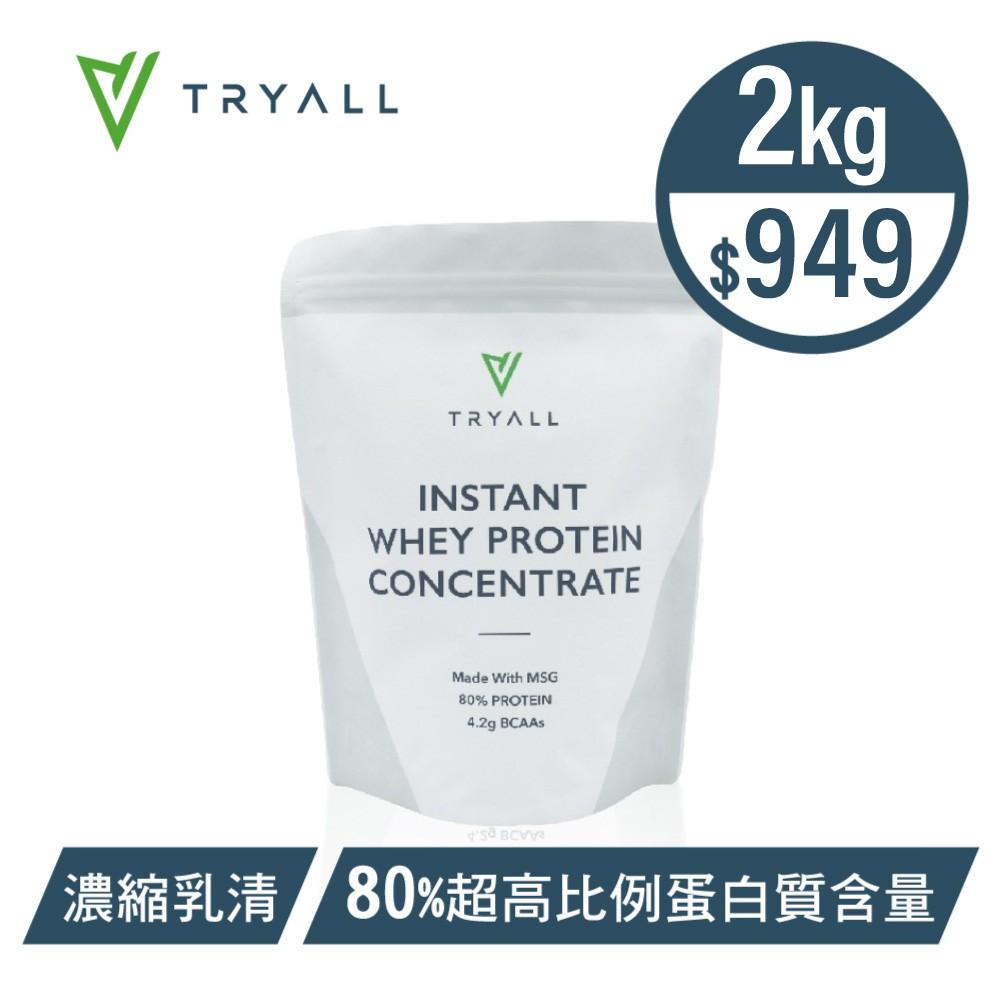 [台灣 Tryall] 無添加濃縮乳清蛋白 (MSG分裝) (1kg x2袋,共2kg)