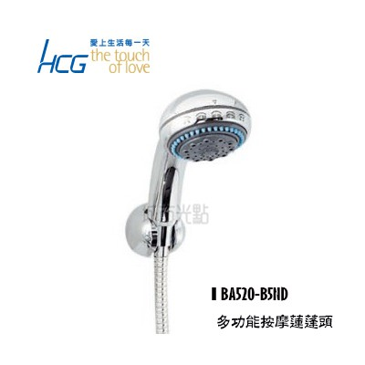 【城市光點】HCG 和成 多功能按摩蓮蓬頭 花灑 全新品/原廠貨 BA520-B5ND下標區