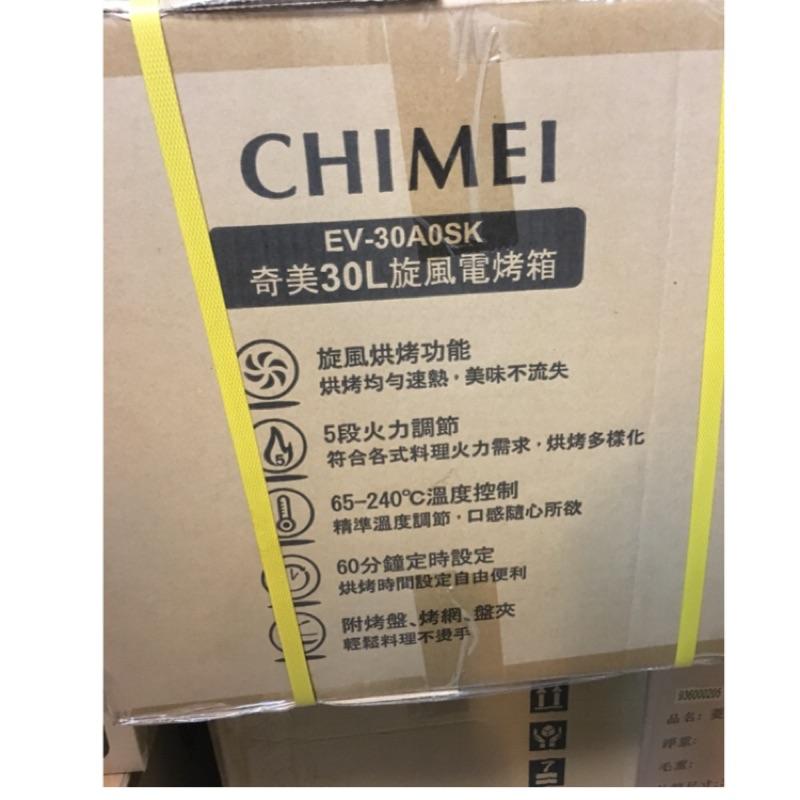 CHIMEI奇美 30L側旋風電烤箱 EV-30A0SK