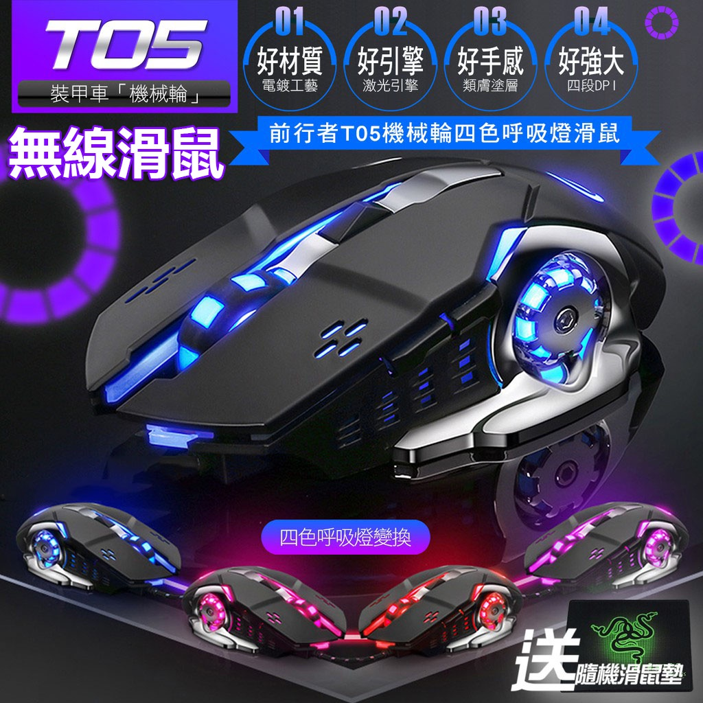 無線滑鼠 X3前行者 機械式 電競滑鼠 4段DPI 6D 滑鼠 發光 呼吸燈 電競滑鼠 機械鼠 加重耐用