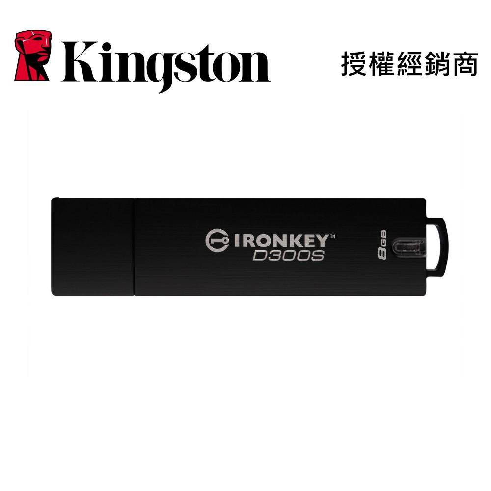 金士頓 IronKey D300 8G USB 加密隨身碟 IKD300S/8GB Serialized XTS AES