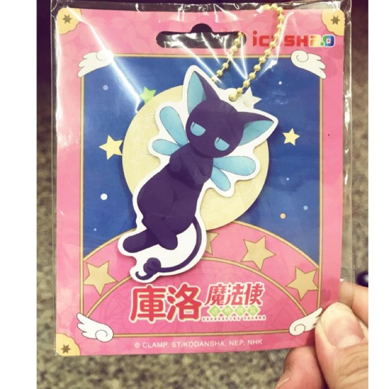魔法酷洛使交通票卡 I cash獅子座悠遊卡kitty 立體版美少女戰士